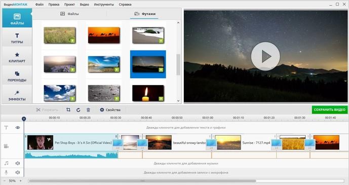 как смонтировать видео из видео и фото