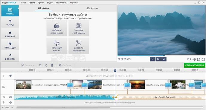 программа для наложения музыки на видео