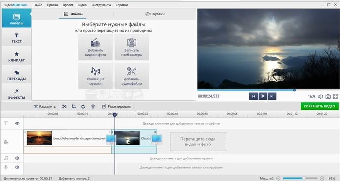 Редактирование видео на русском программу