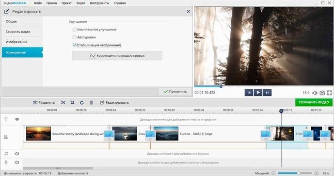 как редактировать видео на компьютере - фото 6