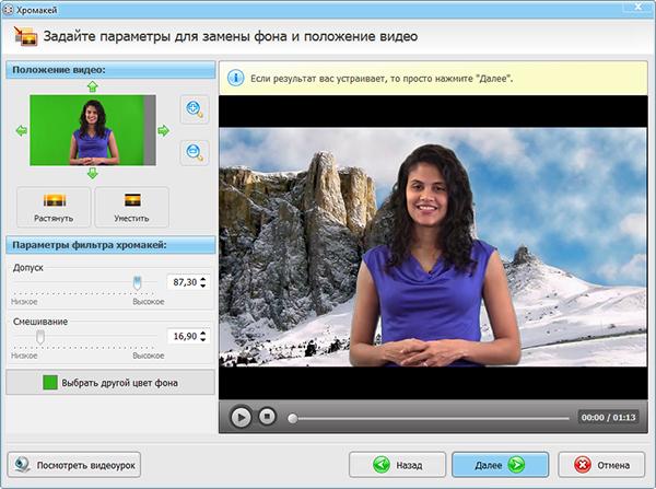 Видео эффект хромакей, частное видео мулатки