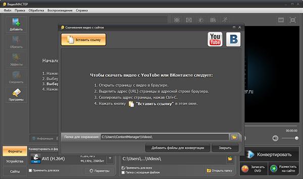 Скачивание видео через ВидеоМАСТЕР