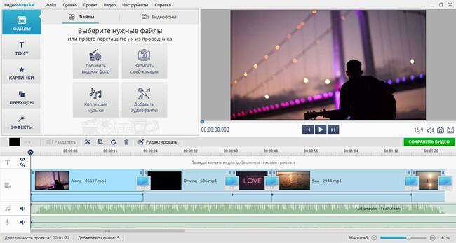 Как быстро создать видеоролик, нарезать видео