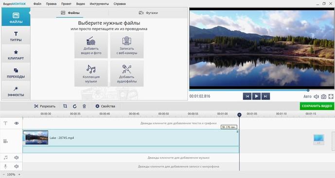 Программа И Инструкция Видеомонтажа