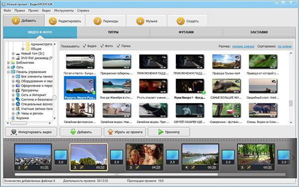 приложение для монтирования видео