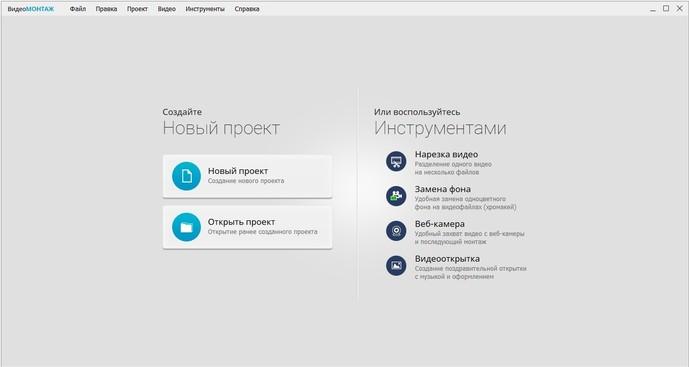 Программа по обработки видео на российском языке