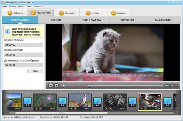 программа работа с видео на русском скачать бесплатно - фото 6