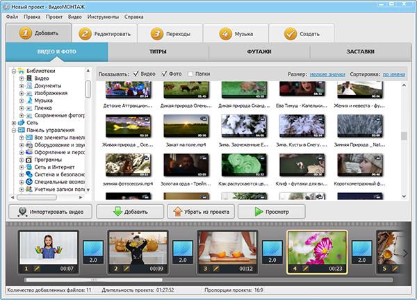 Скачать программу для создания видео на компьютер на русском