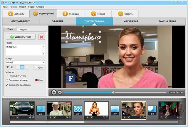 самый простой редактор видео - фото 8