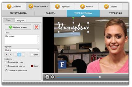 простая программа для монтажа видео на русском img-1