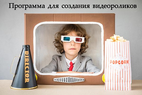 видеоредактор на русском
